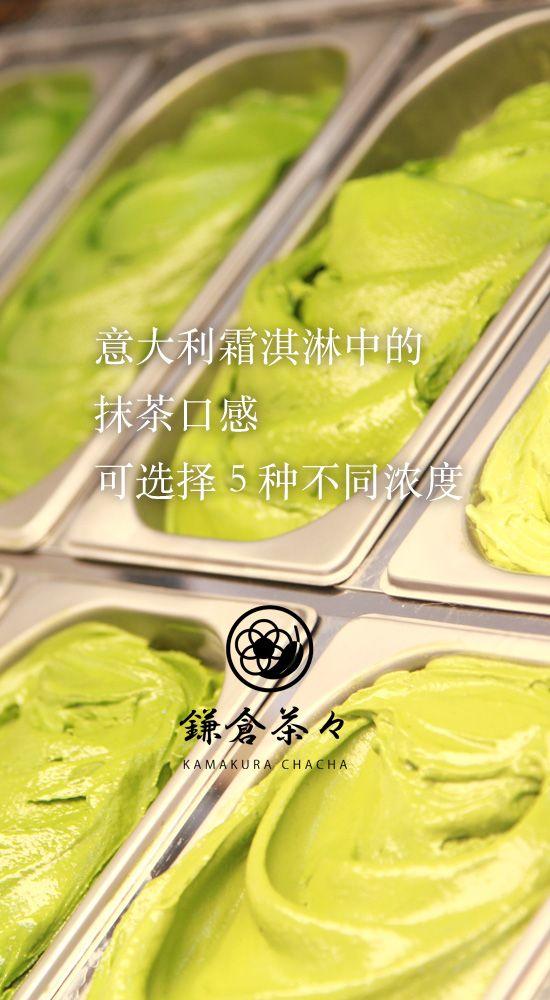意大利霜淇淋中的抹茶口感可选择5种不同浓度