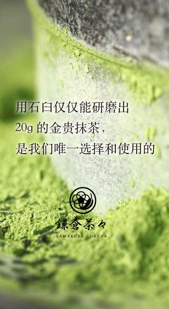 用石臼仅仅能研磨出20g的金贵抹茶,是我们唯一选择和使用的