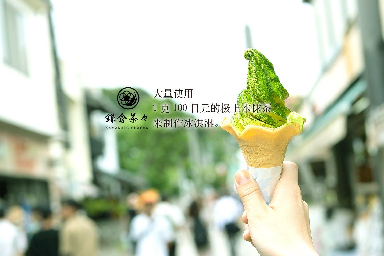 大量使用1克100日元的极上本抹茶来制作冰淇淋。