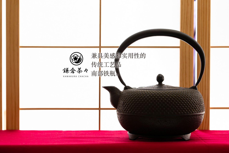 兼具美感和实用性的传统工艺品南部铁瓶。