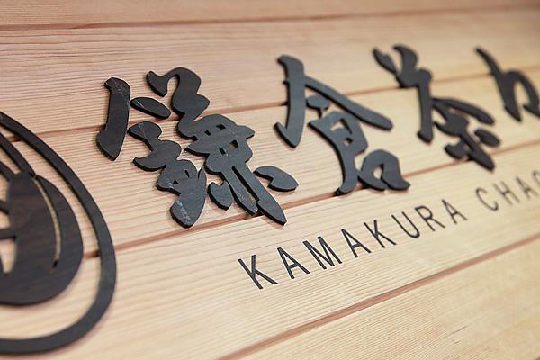 Kamakura Chacha