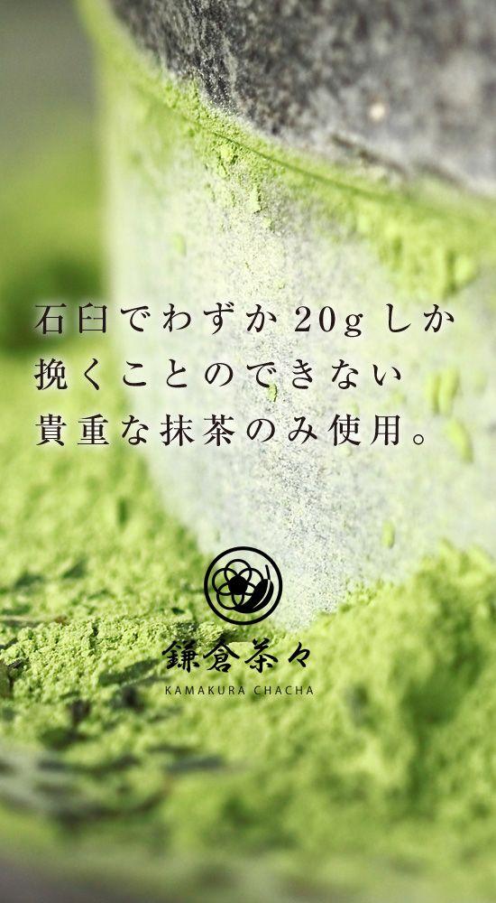 石臼でわずか20gしか挽くことのできない貴重な抹茶のみ使用。