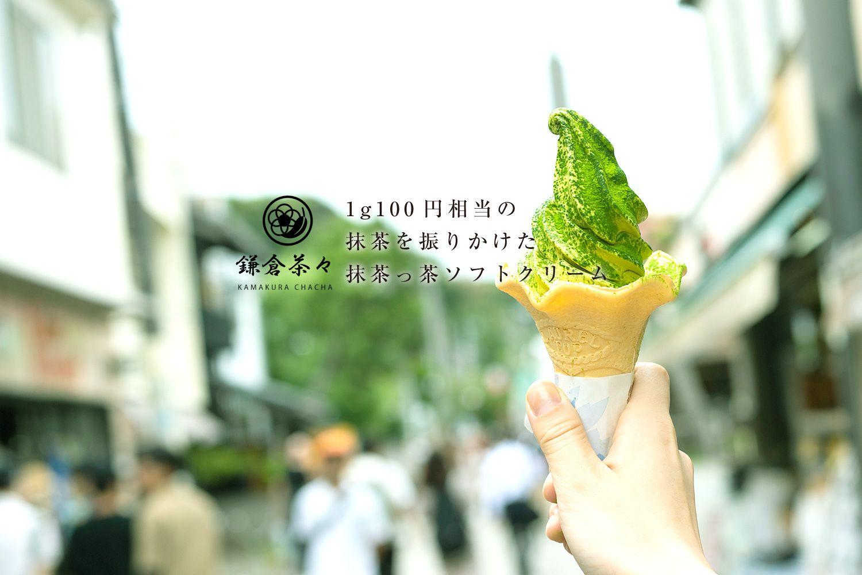 1g100円相当の抹茶を振りかけた抹茶っ茶ソフトクリーム